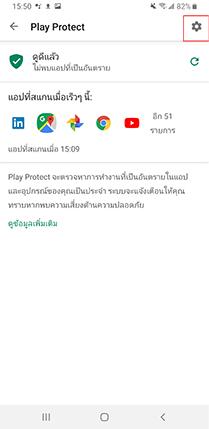 Google Play Protect3 SA gaming ดาวน์โหลด