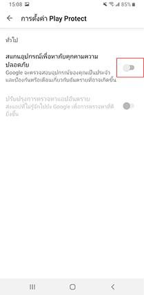 Google Play Protect4 SA gaming ดาวน์โหลด